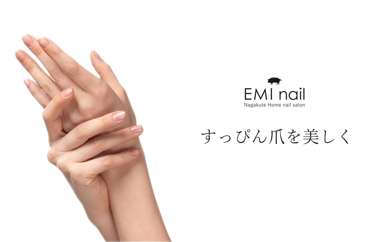 すっぴん爪を美しく Eminail